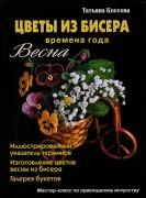 """""""Цветы из бисера. Весна"""" Коссова Татьяна"""