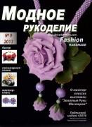 """""""Модное рукоделие"""" №9 2013г."""