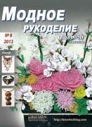 """""""Модное рукоделие"""" №8 2013г."""