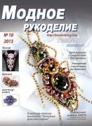 """""""Модное рукоделие"""" №10 2013г."""