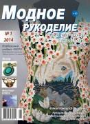 """""""Модное рукоделие"""" №1 2014г."""