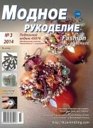 """""""Модное рукоделие"""" №3 2014г."""