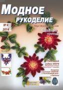 """""""Модное рукоделие"""" №4 2014г."""