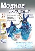 """""""Модное рукоделие"""" №5 2014г."""