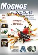 """""""Модное рукоделие"""" №6 2014г."""