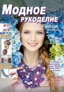 """""""Модное рукоделие"""" №7 2014г."""