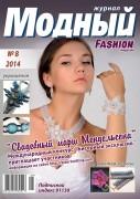 """""""Модное рукоделие"""" №8 2014г."""
