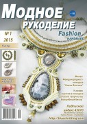 """""""Модное рукоделие"""" №1 2015г."""