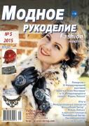 """""""Модное рукоделие"""" №5 2015г."""