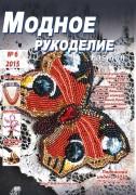 """""""Модное рукоделие"""" №6 2015г."""