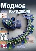 """""""Модное рукоделие"""" №10 2015г."""