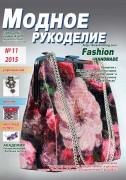 """""""Модное рукоделие"""" №11 2015г."""