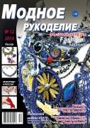 """""""Модное рукоделие"""" №12 2014г."""
